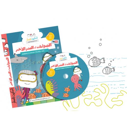 Animals under the Red Sea DVD