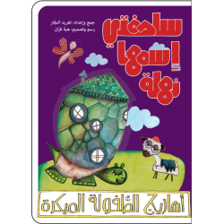 Al Salwa Books - My Turtle Nahla