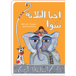 كتب سلوى- نحنا التلاتة سوا