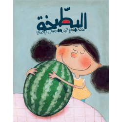 Al Salwa Books - The Watermelon