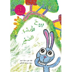 Al Salwa Books - A Home for Arnoub