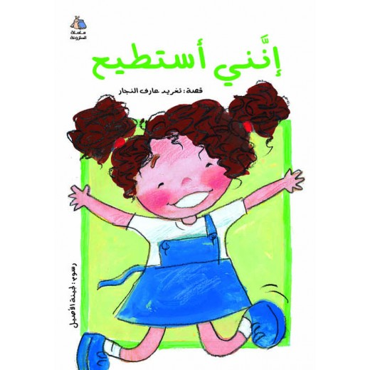 Al Salwa Books - I Can