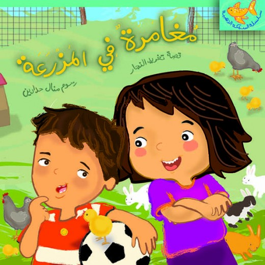 Al Salwa Books - Adventure on the Farm