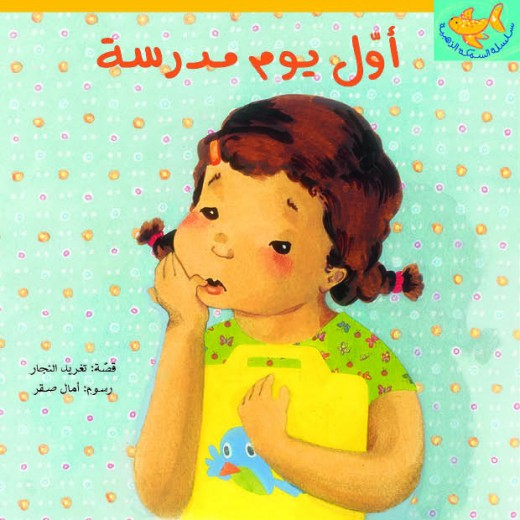 Al Salwa Books - First Day of School