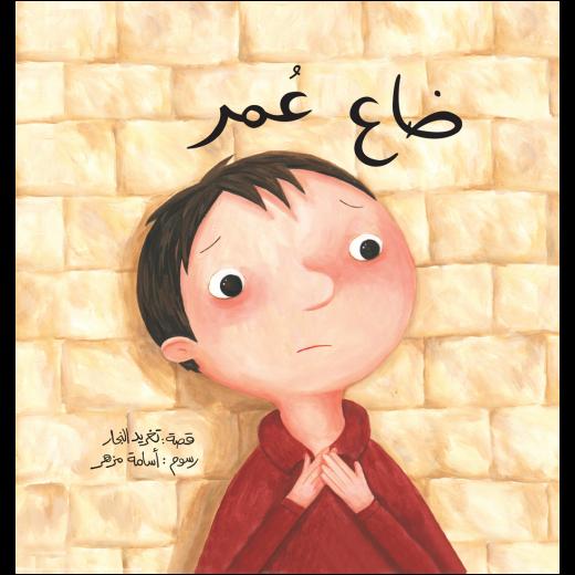 كتب سلوى- ضاع عمر
