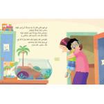 Al Salwa Books - Sky is Raining Food
