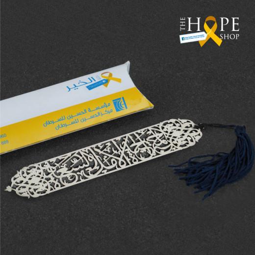 كتاب ماركس من متجر الأمل بواسطة مؤسسة الحسين للسرطان