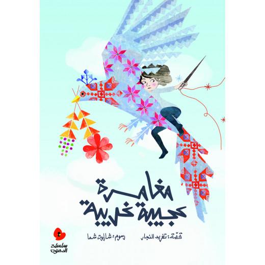 Al Salwa Books - A Strange Adventure