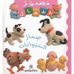 صغار حيوانات - باللغة العربية من دار المجاني