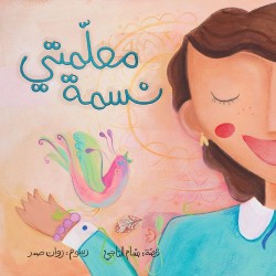 Al Salwa Books - My Teacher Nasma