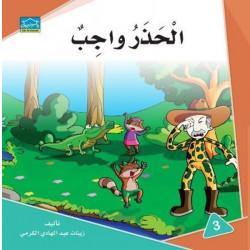 Dar ALzeenat: Caution is a Duty - دارالزينات: الحذر واجب