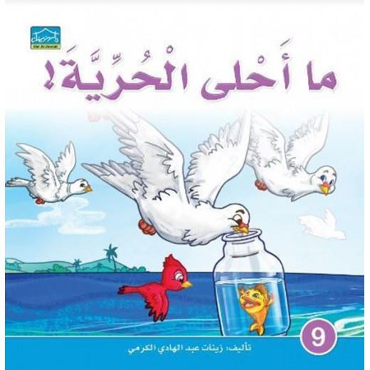 Dar Alzeenat: The Freedom is Wonderful