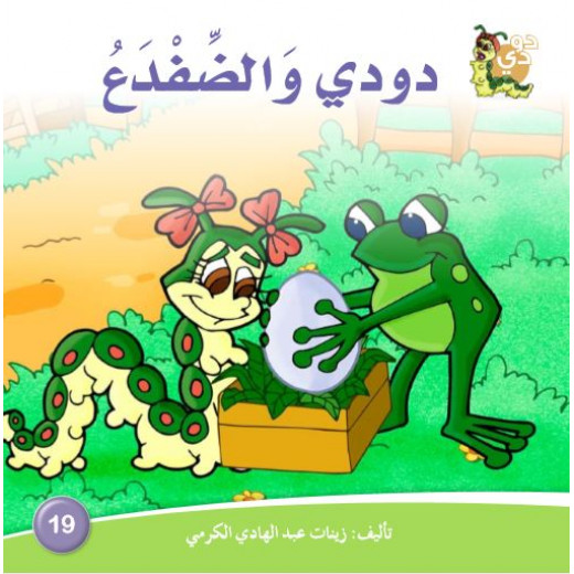 Dar Alzeenat: Dodi and the Frog - دارالزينات: دودي والضفدع