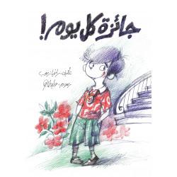 قصة جائزة كل يوم من دار الياسمين