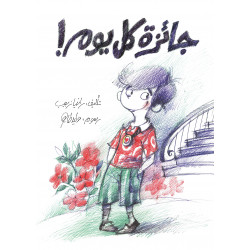 Al Yasmine Books - A Prize Everyday