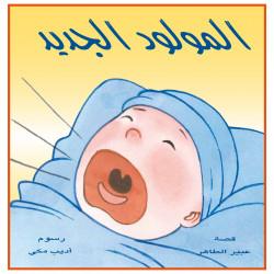 Al Yasmine Books - The Newborn Baby