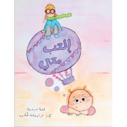 Al Yasmine Books - Play With Me