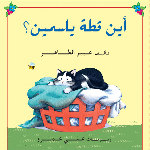 Al Yasmine Books - Where Is Yasmine's Cat? (Pop Up Book)
