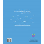 Al Yasmine Books - I Found a Treasure (Soft Cover)