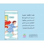 قصة حسن في المستشفى من دار الياسمين