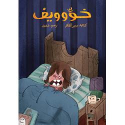 قصة خويييييف من دار الياسمين