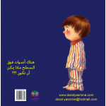 Al Yasmine Books - On The Roof (Hard Cover)
