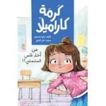 Al Yasmine Books - Who Took My Peach Colored Pencil?