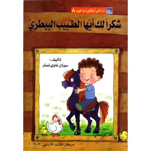 World of Imagination, Shukran Laka Ayoha Al Tabeeb Al Baytari Story