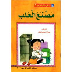World of Imagination, Masna' Al Olab Story