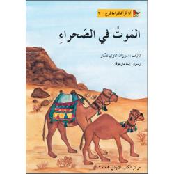 World of Imagination, Al Mawt Fi Al Sahra'a Story
