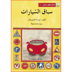 World of Imagination, Sibaq Al Sayarat Story