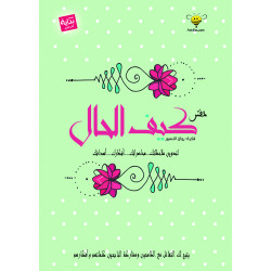 Bedaya - Keef Alhal Positive Energy Notebook, Green Cover