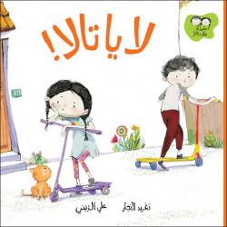 Al Salwa Books - No Tala