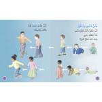 Collins Big Cat Arabic – We Grow and Change
