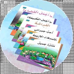 Dar Al Zeenat Read And Learn Series includes 6 Books