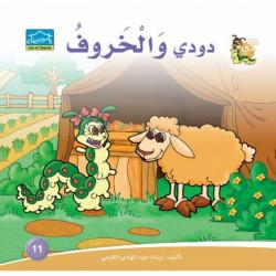 Dar Alzeenat: Dodi and the Sheep - دارالزينات: دودي والخروف