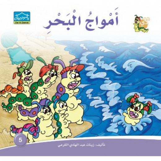 دارالزينات: أمواج البحر