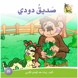 Dar Alzeenat: Dodi's Friend دارالزينات: صديق دودي