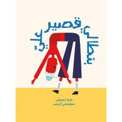 Dar Al Salwa Book - My Pants are too Short