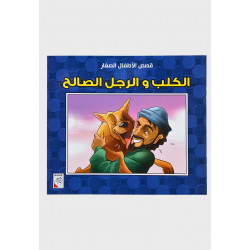 Al Rabee: Kindergarten Stories: The Dog and the Good Man