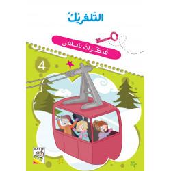 Salma's Diary  -the cable car