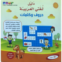 Dar Al-Rabe'e Series - My Arabic language guide letters and words