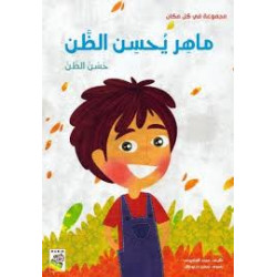 Dar Al-Rabe'e Series - The Everywhere Collection: Maher Does Not Speculate Badly