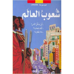 Dar Al-Mijani : La Rousse  -People of the world (Where do people live? - How do they live? - What do they do?)