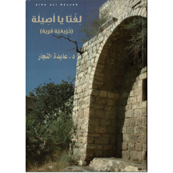 Aida Najjar - Lifta Ya Asilah: Autumn Village
