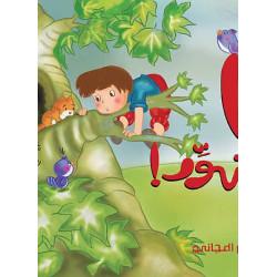 Dar Al-Mijani : Kids Adventures: Download I'm a reckless mob