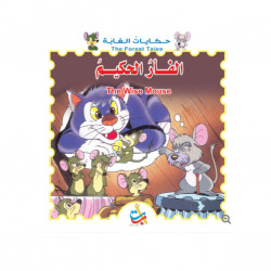 Forest Tales Series - Wise Mouse -  12 Pages - 28x28