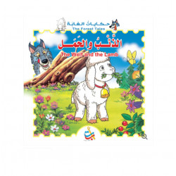 Forest Tales Series - Wolf and lamb -  8 Pages - 28x28