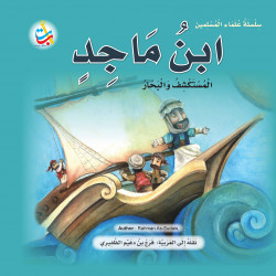 Muslim Scholars Series -Ibn Majid, the explorer and sailor - 24 pages 25x25