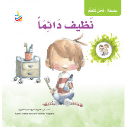 We Are Learning Series - Always clean  - 35 Pages - 28x28